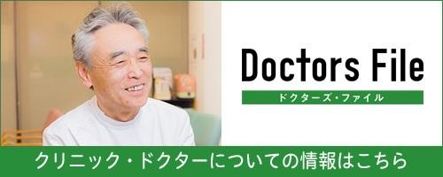 ドクターズ・ファイルに当院のドクターが紹介されました
